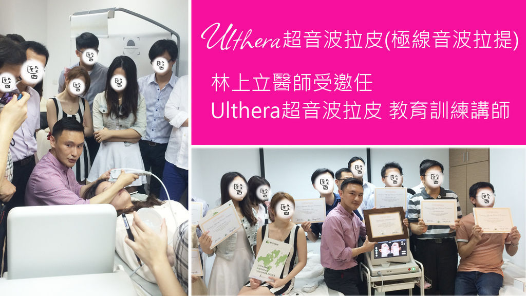 Ulthera超音波拉皮極線音波拉提筋膜拉皮超音波拉皮價格推薦醫師鬆弛下垂法令紋嘴邊肉00