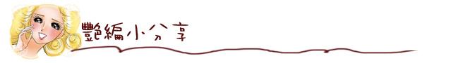 童顏針3D聚左旋乳酸舒顏萃Sculptra3d聚左旋乳酸價格3d聚左旋乳酸費用推薦醫師鬆弛下垂法令紋嘴邊肉5