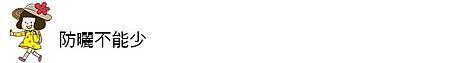 旅遊 保養 出國 保養 出國 防曬 保濕 推薦 保濕 噴霧 防曬 推薦 機上 保養 美白 推薦05.jpg