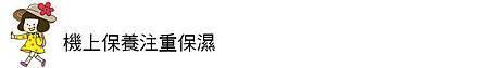 旅遊 保養 出國 保養 出國 防曬 保濕 推薦 保濕 噴霧 防曬 推薦 機上 保養 美白 推薦04.jpg