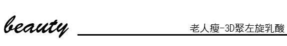 上立皮膚科 費用 林上立 價格 林上立 評價  液態拉皮上立提 液態拉皮 推薦 3D聚左旋乳酸 舒顏萃 童顏針 液態拉皮 推薦 3D聚左旋乳酸 舒顏萃 童顏針 3D聚左旋乳酸 價格 3D聚左旋乳酸 費用 Sculptra03.jpg