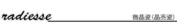 微晶瓷 價格 微晶瓷 拉提 晶亮瓷價錢 晶亮瓷蘋果肌 微晶瓷蘋果肌微晶瓷豐頰 微晶瓷林上立 上立皮膚科 推薦 林上立推薦14.jpg
