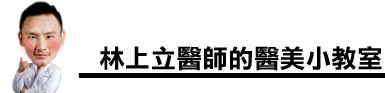 微晶瓷 價格 微晶瓷 拉提 晶亮瓷價錢 晶亮瓷蘋果肌 微晶瓷蘋果肌微晶瓷豐頰 微晶瓷林上立 上立皮膚科 推薦 林上立推薦16.jpg