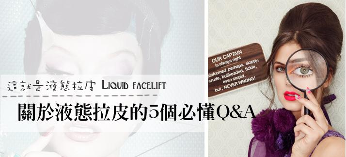 液態拉皮肉毒桿菌玻尿酸晶亮瓷微晶瓷PLLA3D聚左旋乳舒顏萃Liquid facelift林上立醫師拉皮推薦上立皮膚科診所