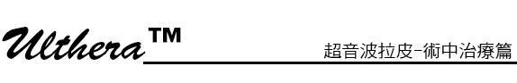 林上立 推薦 液態拉皮 推薦 極線音波拉皮 推薦 極限音波拉皮 推薦 筋膜拉皮 推薦 超音波拉皮 推薦 超音波拉皮 推薦Ulthera超音波拉皮極線音波拉提筋膜拉皮超音波拉皮價格推薦醫師鬆弛下垂法令紋嘴邊肉林上立醫師上立皮膚科13