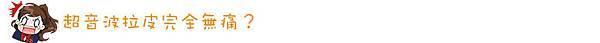 林上立 推薦 液態拉皮 推薦 極線音波拉皮 推薦 極限音波拉皮 推薦 筋膜拉皮 推薦 超音波拉皮 推薦 超音波拉皮 推薦Ulthera超音波拉皮極線音波拉提筋膜拉皮超音波拉皮價格推薦醫師鬆弛下垂法令紋嘴邊肉林上立醫師上立皮膚科14