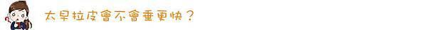 林上立 推薦 液態拉皮 推薦 極線音波拉皮 推薦 極限音波拉皮 推薦 筋膜拉皮 推薦 超音波拉皮 推薦 超音波拉皮 推薦Ulthera超音波拉皮極線音波拉提筋膜拉皮超音波拉皮價格推薦醫師鬆弛下垂法令紋嘴邊肉林上立醫師上立皮膚科22