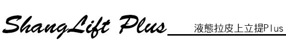 上立皮膚科 費用 林上立 價格 林上立 評價 林上立 超音波拉皮 超音波拉皮 費用 超音波拉皮 價格 超音波拉皮 會不會痛 液態拉皮上立提 液態拉皮 推薦 3D聚左旋乳酸 舒顏萃 童顏針 Ulthera™ 極線音波拉皮 極限音波拉皮 筋膜拉皮 肉毒桿菌價格肉毒桿菌 瘦小臉07.jpg