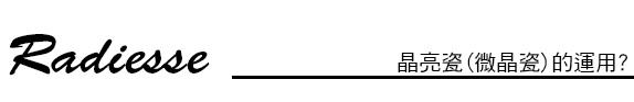 微晶瓷 價格 微晶瓷 拉提 晶亮瓷價錢 晶亮瓷蘋果肌 微晶瓷蘋果肌微晶瓷豐頰 微晶瓷林上立 上立皮膚科 推薦 林上立推薦晶亮瓷拉提晶亮瓷微晶瓷晶亮瓷價格晶亮瓷 費用晶亮瓷隆鼻墊下巴01.jpg