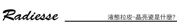 微晶瓷 價格 微晶瓷 拉提 晶亮瓷價錢 晶亮瓷蘋果肌 微晶瓷蘋果肌微晶瓷豐頰 微晶瓷林上立 上立皮膚科 推薦 林上立推薦晶亮瓷拉提晶亮瓷微晶瓷晶亮瓷價格晶亮瓷 費用晶亮瓷隆鼻墊下巴02.jpg
