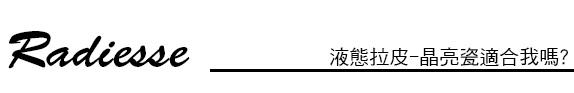 微晶瓷 價格 微晶瓷 拉提 晶亮瓷價錢 晶亮瓷蘋果肌 微晶瓷蘋果肌微晶瓷豐頰 微晶瓷林上立 上立皮膚科 推薦 林上立推薦晶亮瓷拉提晶亮瓷微晶瓷晶亮瓷價格晶亮瓷 費用晶亮瓷隆鼻墊下巴04.jpg