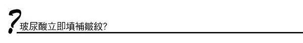 上立皮膚科 費用 林上立 價格 林上立 評價  液態拉皮上立提 液態拉皮 推薦 3D聚左旋乳酸 舒顏萃 童顏針 液態拉皮 推薦 3D聚左旋乳酸 舒顏萃 童顏針 3D聚左旋乳酸 價格 3D聚左旋乳酸 費用 Sculptra液態拉皮晶亮瓷微晶瓷晶亮瓷推薦晶亮瓷價格晶亮瓷術後晶亮瓷微晶瓷液態拉皮晶亮瓷推薦晶亮瓷拉提微晶線拉提07.jpg