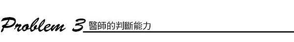 Xeomin肉毒桿菌瘦臉肉毒桿菌費用肉桿菌價格肉毒桿菌劑型肉毒桿菌瘦小臉肉毒桿菌除皺上立皮膚科林上立液態拉皮上立提03.jpg