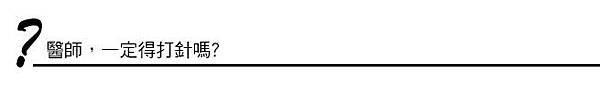 林上立 推薦 液態拉皮 推薦 極線音波拉皮 推薦 極限音波拉皮 推薦 筋膜拉皮 推薦 超音波拉皮 推薦Ulthera超音波拉皮極線音波拉提筋膜拉皮超音波拉皮價格推薦 3D聚左旋乳酸 舒顏萃 童顏針 液態拉皮 推薦 3D聚左旋乳酸 舒顏萃 童顏針 3D聚左旋乳酸 價格 3D聚左旋乳酸 費用 04.jpg