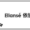 少女計劃林上立醫生液態拉皮上立提 液態拉皮 推薦 Ellansé 洢蓮絲少女針PolycaprolactonePCL膠原增生劑易麗適依戀詩聚己內酯04.jpg