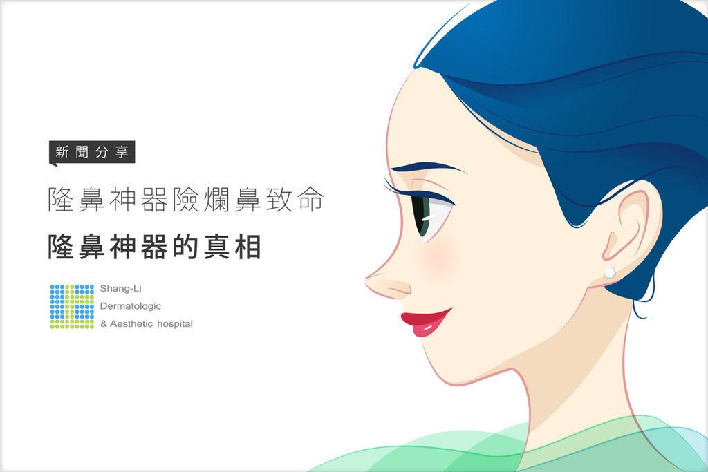 上立人-隆鼻神器