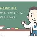 上立教室淚溝-01
