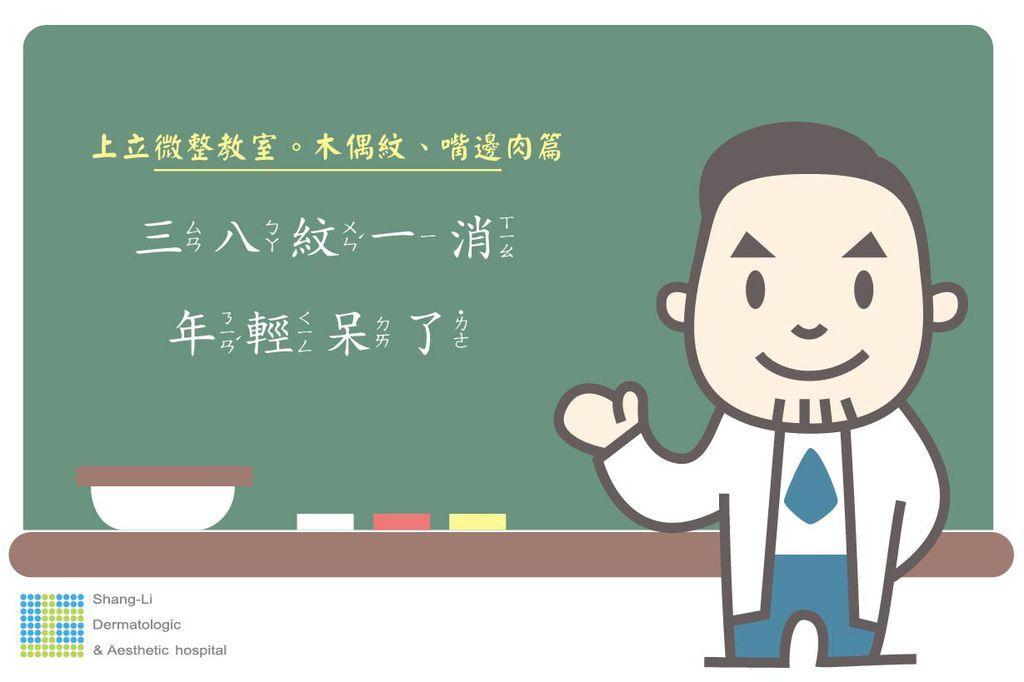 Ellanse洢蓮絲上立微整教室木偶紋法令紋抗老回春治療.jpg