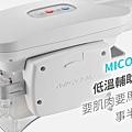 冷凍減脂MICOOL-S低溫輔助減脂馬甲線六塊肌抽脂冷凍溶脂1