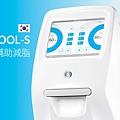 冷凍減脂MICOOL-S低溫輔助減脂馬甲線六塊肌抽脂冷凍溶脂2