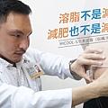 冷凍溶脂冷凍減脂非侵入式體雕抽脂副作用肚子瘦手臂大腿小腹屁股sculpsure