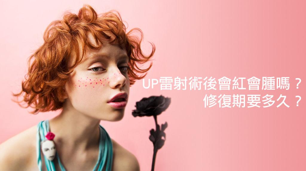 Up雷射ultrapulse汽化雷射雷射效果痘疤凹疤up雷射永和皮膚科林上立醫師上立皮膚科1.jpg