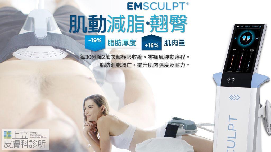 EMSCULPT肌動減脂-翹臀-台北醫美診所推薦-上立皮膚科-台北體雕-增肌減脂-蜜桃臀-馬甲線-六塊肌