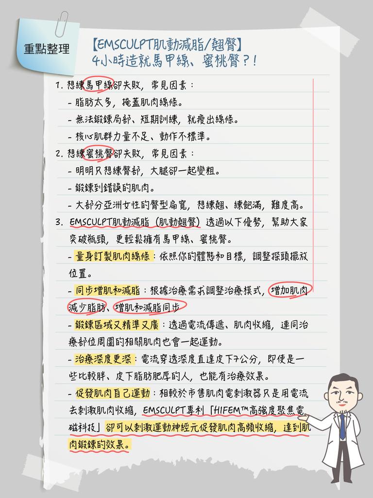 10-【EMSCULPT肌動減脂翹臀】4小時造就馬甲線、蜜桃臀?!.jpg