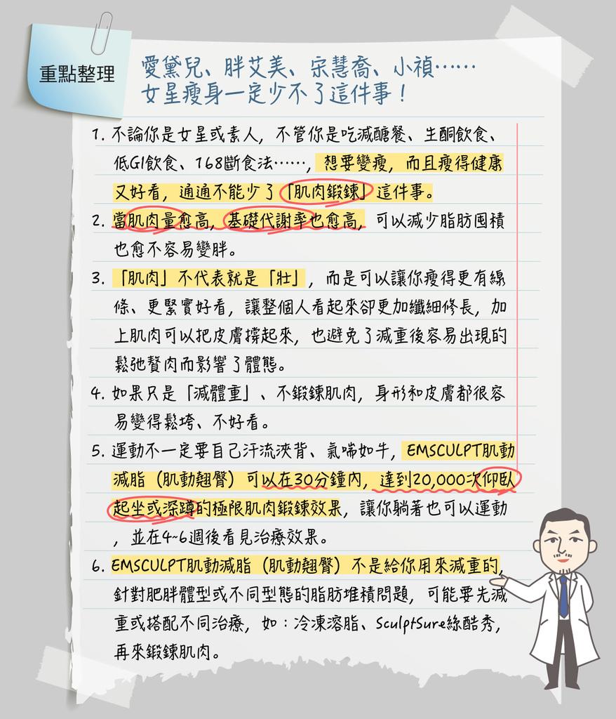 09-愛黛兒、胖艾美、宋慧喬、小禎…… 女星瘦身一定少不了這件事!