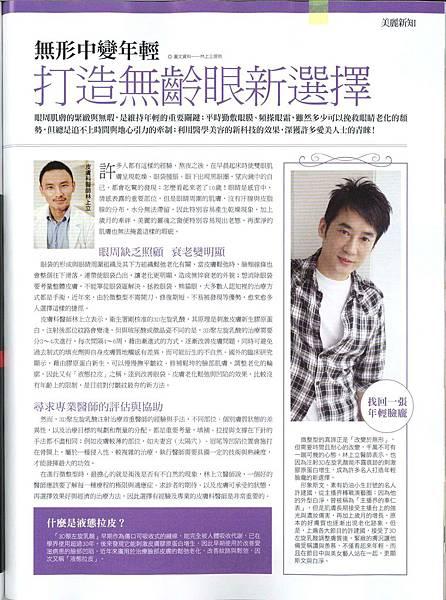 TVBS週刊20110517.jpg