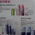 2011台中三越植村秀母親節特惠組6.JPG