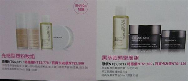 2011台中三越植村秀母親節特惠組4.JPG