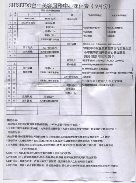 台中資生堂美容中心2007九月份課程表