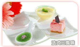 甜點-法式三風味