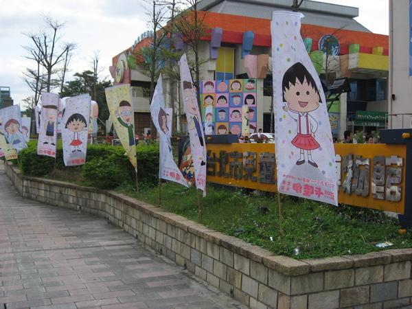 小丸子樂園門口前的關東旗
