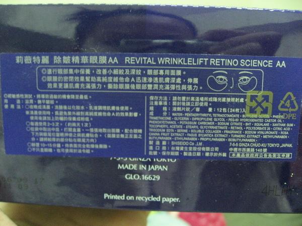 REVITAL 除皺精華眼膜AA外盒背面