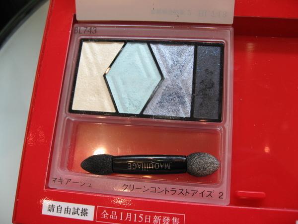 20080122使用的眼影盤