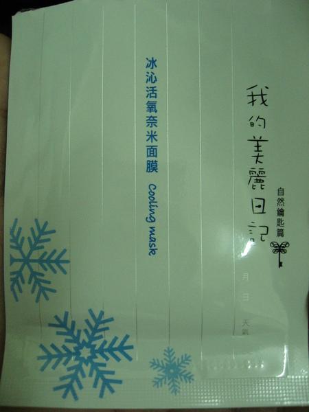 冰沁活氧奈米面膜