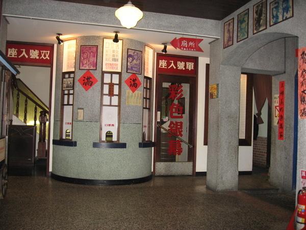 電影院門口售票處