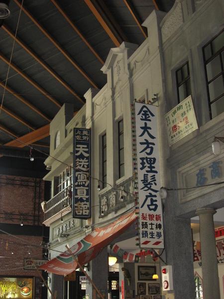古早味街景1
