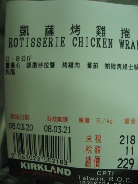 凱薩雞肉捲的成分及價錢