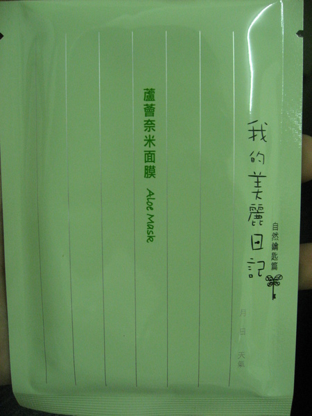 蘆薈奈米面膜