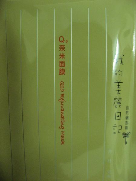 Q10奈米面膜