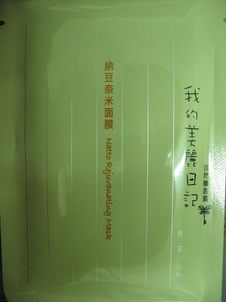 納豆奈米面膜