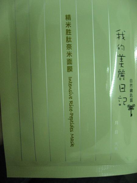 精米胜肽奈米面膜