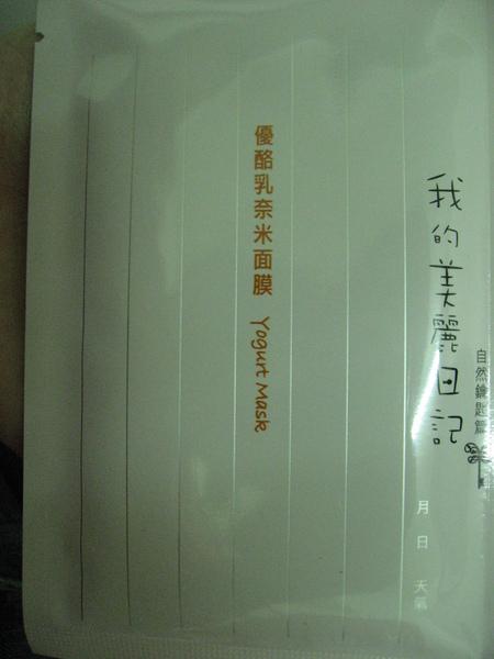 優酪乳奈米面膜