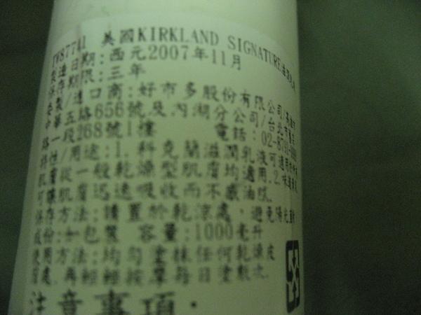 kirkland乳液使用說明