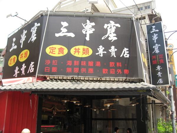 三串窟定食店面