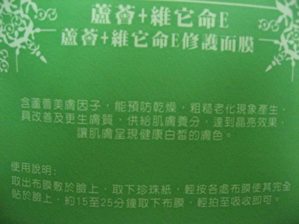 蘆薈+維他命E修護面膜背面