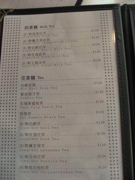 茶類menu